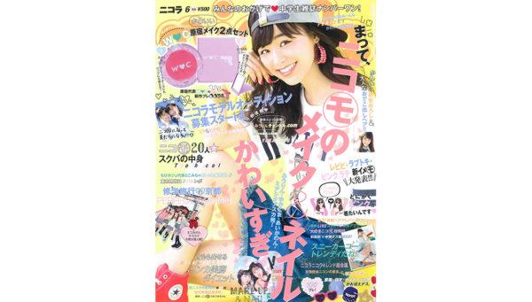2016/4/30発売 【nicola】LINEスタンプ パン人掲載