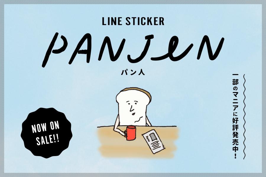 LINEスタンプ「パン人」発売!