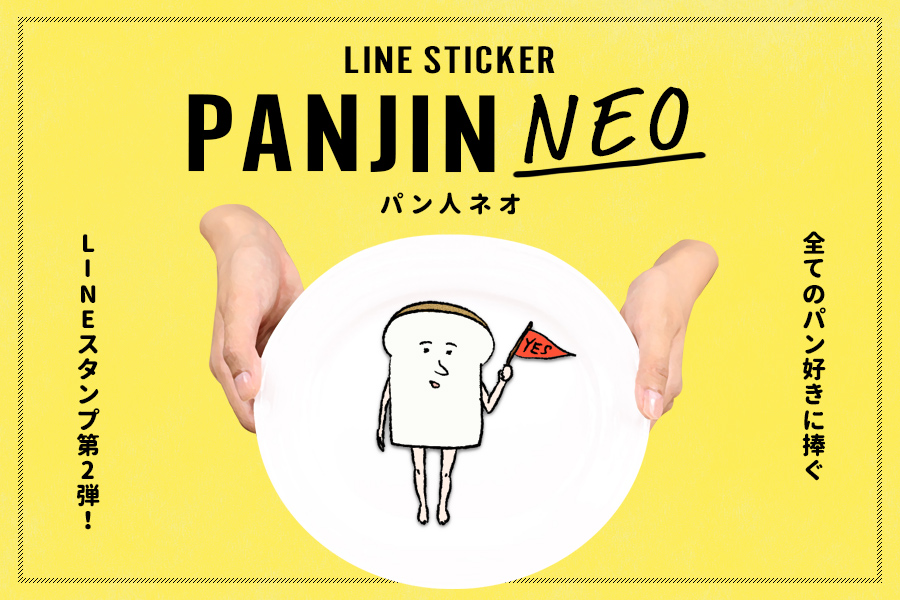 LINEスタンプ「パン人NEO」発売!