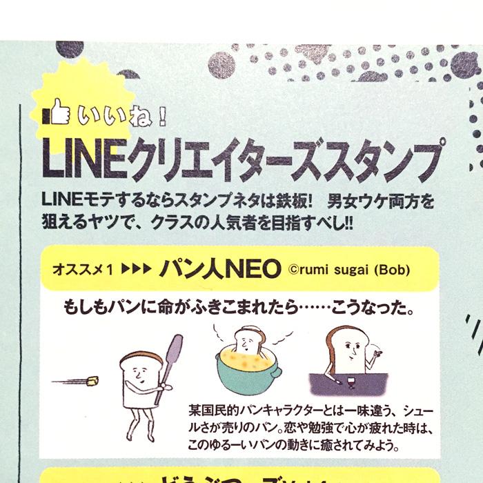 2015/8/23発売 【Ranzuki】LINEスタンプ パン人NEO掲載