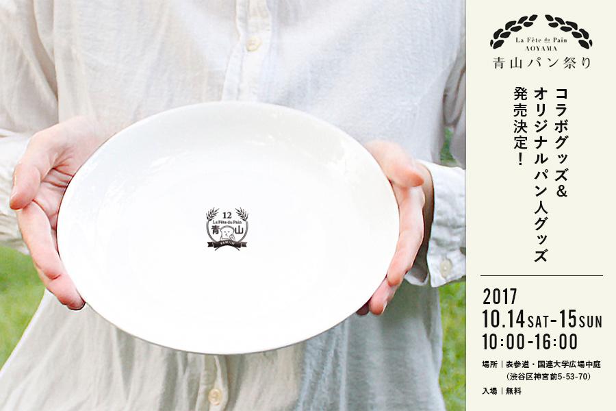 「青山パン祭り12」に出店します!