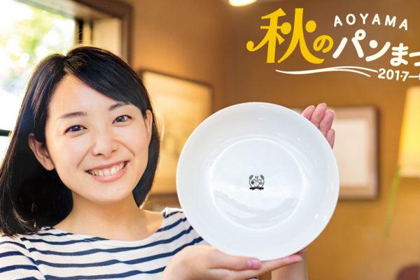 BREAD LAB 青山秋のパン祭りコラボ 白いプレート限定発売!