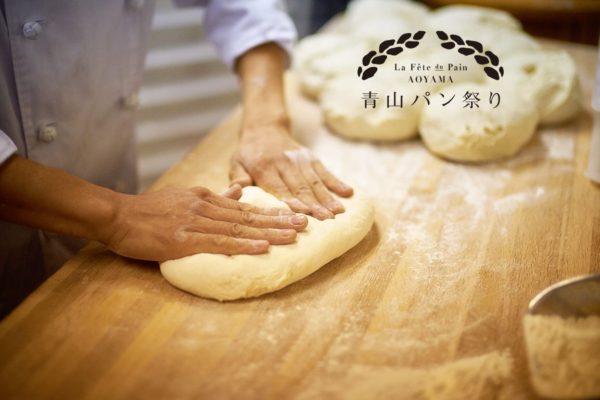 「青山パン祭り14」に出店します!