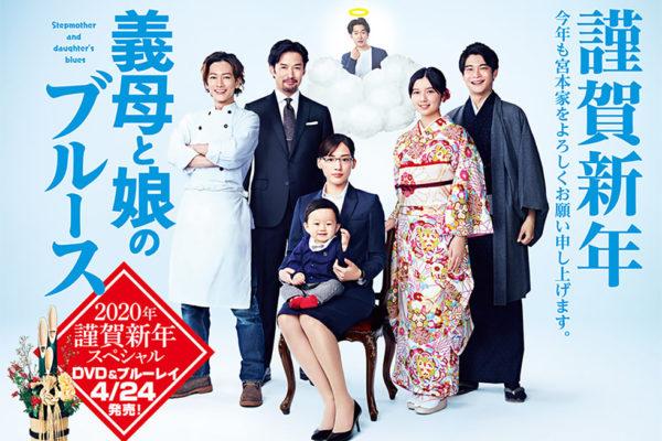 TBSドラマ「義母と娘のブルース」2020年 謹賀新年スペシャル出演